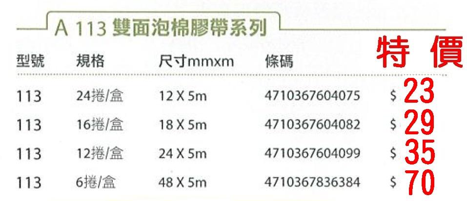 4-30-113雙面泡棉字