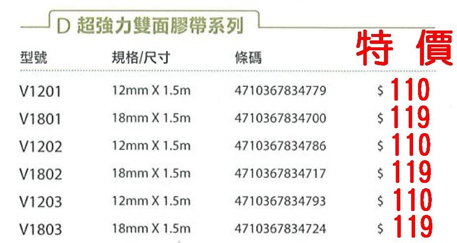 4-30-V1201雙面膠字