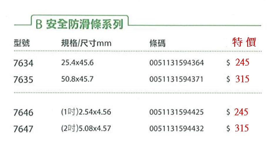 4-20-7634防滑膠字