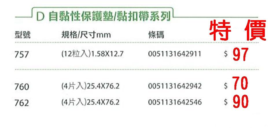 4-31魔鬼沾字
