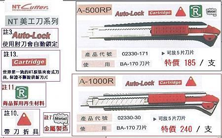 A500RP美工刀字圖A1000R好