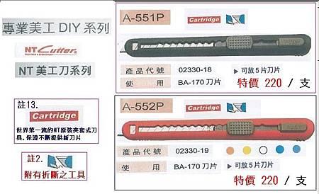 A551美工刀字圖A552好
