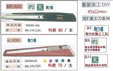 eA300美工刀字圖K200好