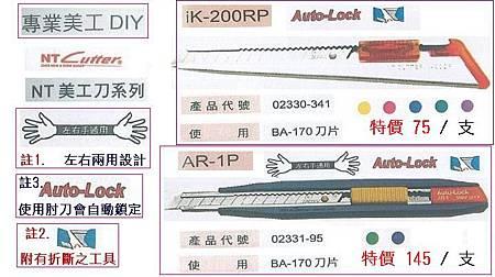ik200RP美工刀字圖AR1P好
