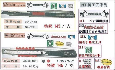 A400美工刀字圖SA400好