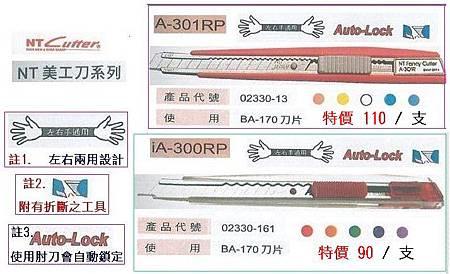 A301美工刀字圖ia300rp好