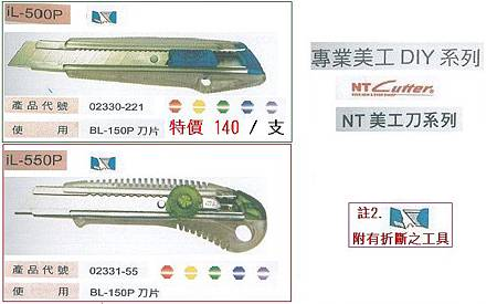 日本  NT 專業美工刀