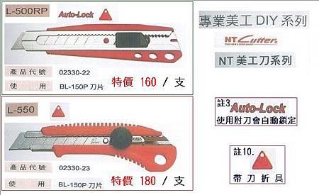 L550-L500P美工刀字OK