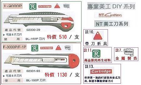 L2000P-F3000P美工刀字OK