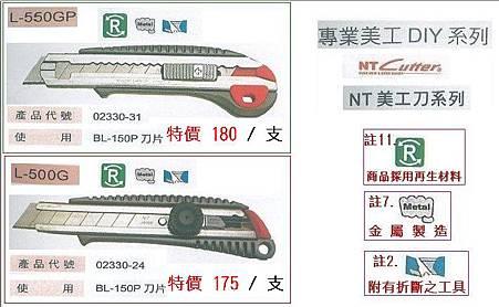 L550GP-L500G美工刀字OK