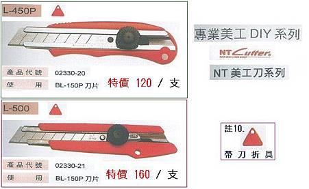 L500-L450P美工刀字OK