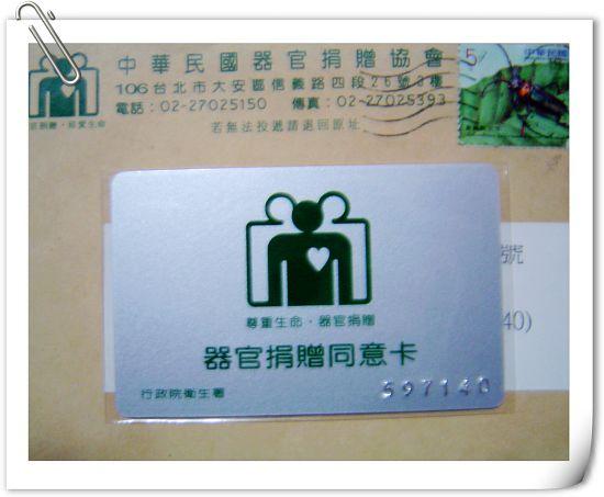 101203器官捐贈卡.JPG
