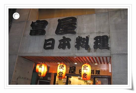 120815-1富屋日本料理