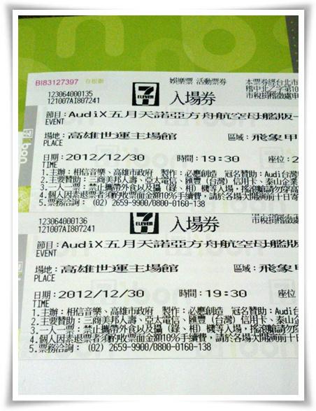 121228五月天演唱會門票