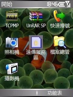 新增軟體(tcpmp全插件 unrar)