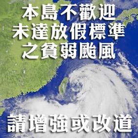 颱風大頭貼.jpg
