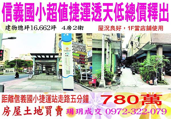 高雄市苓雅區渤海街 780 (2).jpg