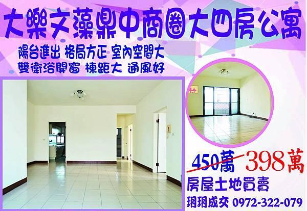三民區鼎強街 398.jpg