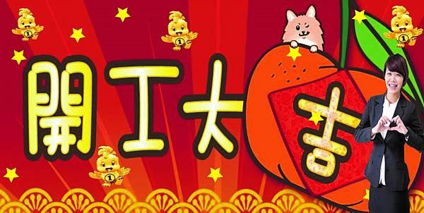 新年祝賀-3 (2).jpg