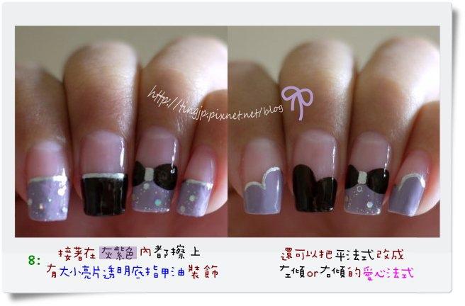 步驟8:灰紫色內都擦上萬用指甲油