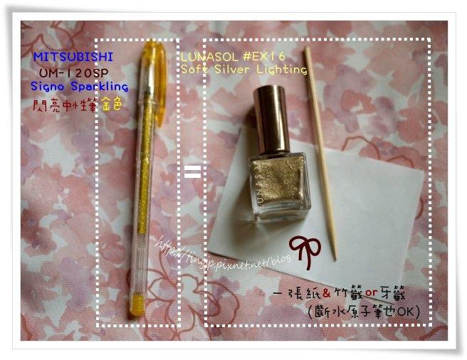 金色中性筆=右邊的小工具