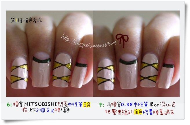 步驟6&步驟7:直接用閃亮中性筆填金色/修飾