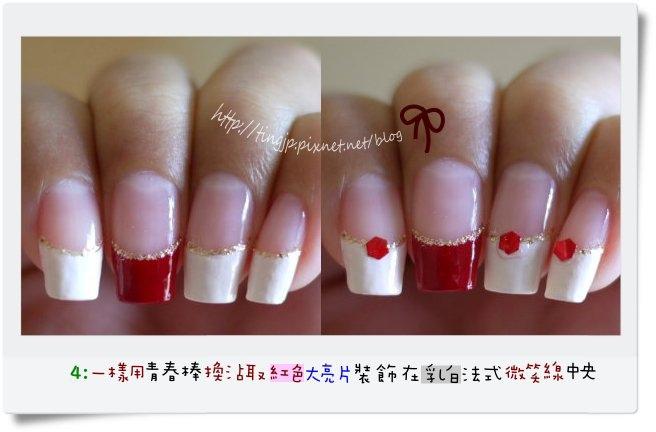 步驟4:紅色大亮片裝飾