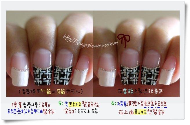 步驟5&6:銀粉指甲油裝飾上緣&隨意虛線上