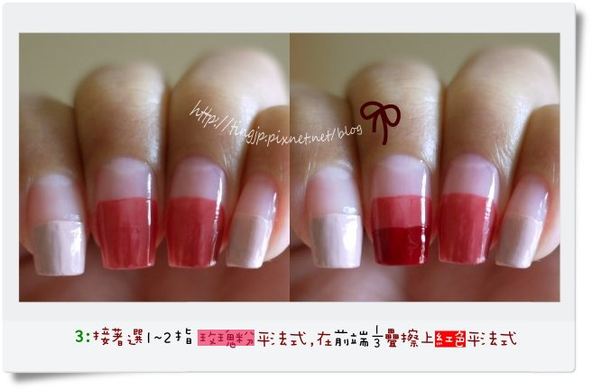 步驟3:指尖3分之1紅色
