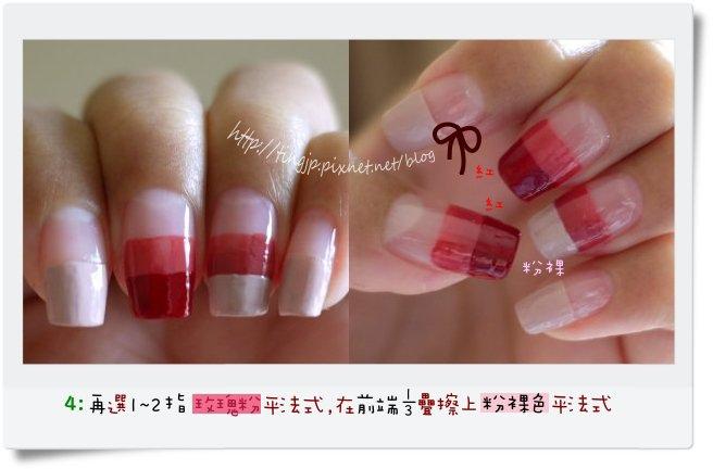 步驟4:指尖3分之1粉裸色