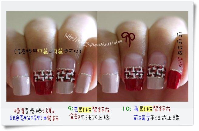 步驟9&步驟10:裝飾銀粉線