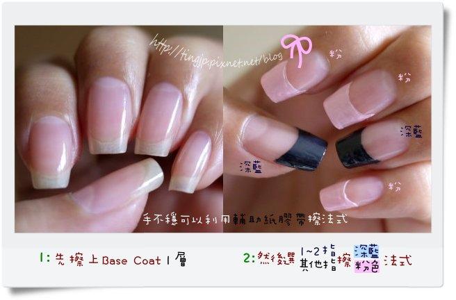 步驟1&2:深藍&粉色法式