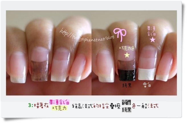 步驟3:指尖一般法式(純黑&雪白)