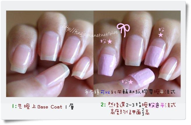步驟1&2:選2~3指擦粉色平法式