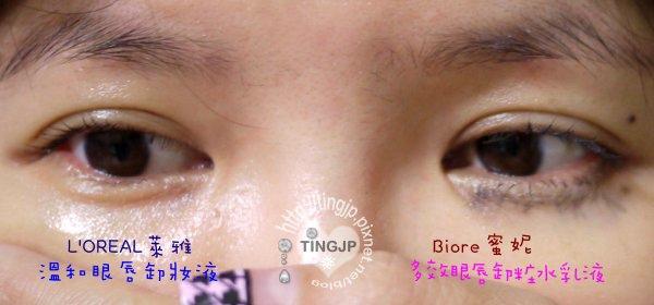 眼妝卸除比較