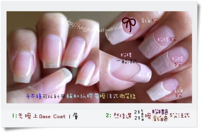步驟1&2:乳白+粉裸色5分法式