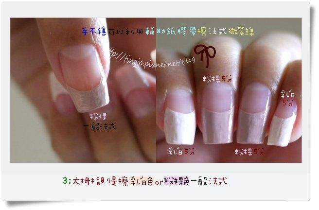 步驟3:大拇指一般法式