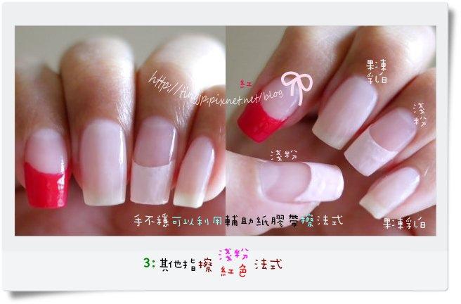 步驟3:紅色/淺粉法式