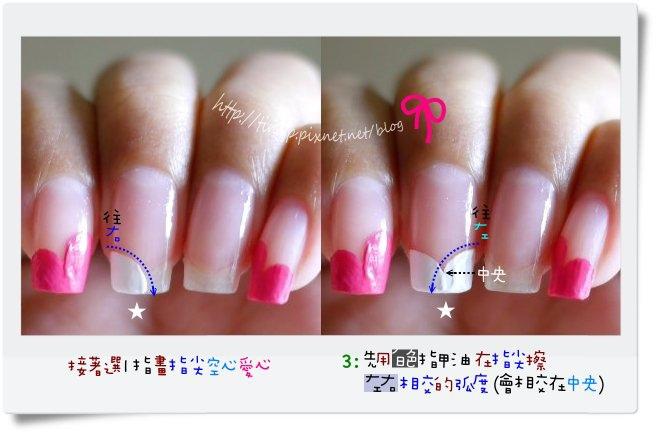 步驟3:指尖空心愛心(下半部)