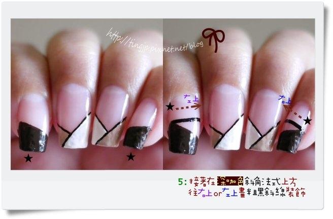 步驟5:斜角法式上方粗黑斜線裝飾