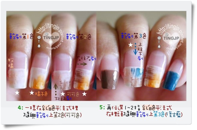 步驟4&5:乾刷第2&3色