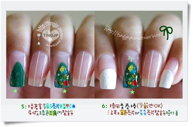 步驟5&6:亮片+星星裝飾樹