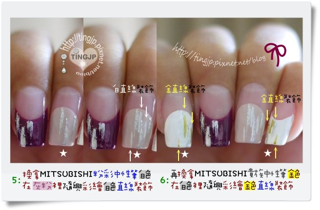 步驟5&5:白直線/金直線裝飾