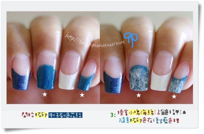 步驟3:復古藍裡拓印白色指甲油