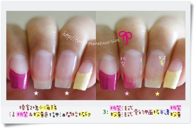 步驟3:桃紫&粉黃拓色