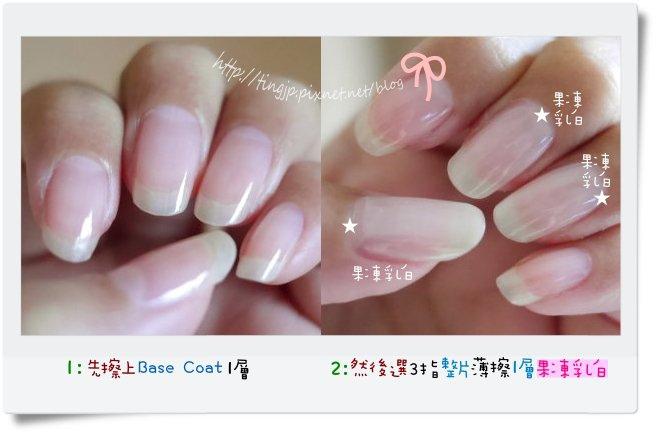 步驟1&2:3指乳透白