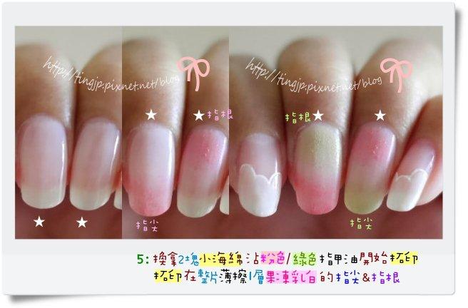 步驟5:拓印粉色&綠色
