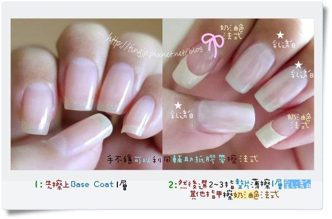 步驟1&2:奶油色法式+乳透白薄擦