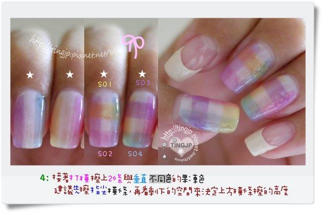 步驟4:指尖&上方橫向果凍色