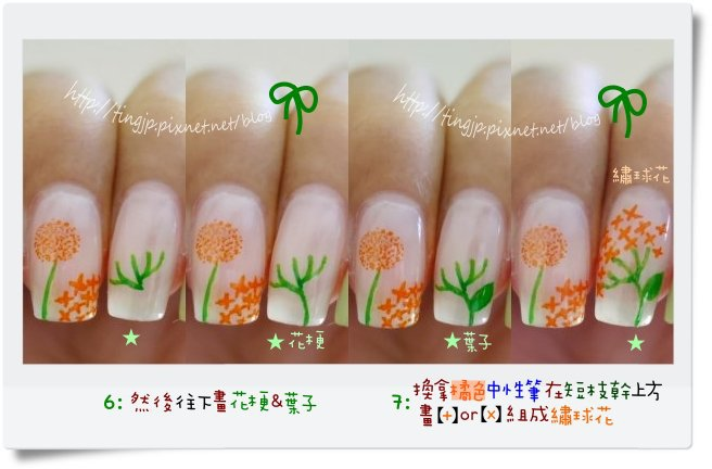 步驟6&7:花梗葉子/繡球花